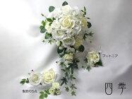 ブーケ*ホワイト*造花*ジュリアン*キャスケードブーケ*ウェディング*7点セット*結婚式♪【送料無料】