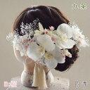 髪飾り 胡蝶蘭 九条 B桜 ヘッドドレス かすみ草 結婚式 白無垢 和装 ホワイト 神前式 K_0379b