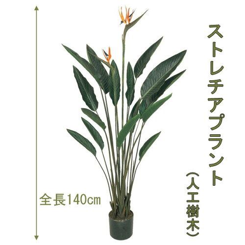 ストレチアプラント140cm*人工樹木*人工観葉植物*造花*インテリアグリーン*7416*玄関やリビングの...