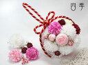 ボールブーケ 紐 和装ブーケ ホワイト&ピンク 造花 花嫁さま 結婚式 和風 着物 打掛 前撮り 婚礼【送料無料】B_0090