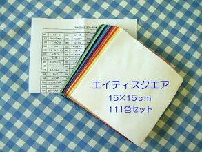 ☆パッチワーク☆111色すべてがわかるカットクロスセットエイティスクエア約15×15cmカット