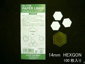 ペーパーライナー【hexagon】
