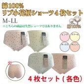 綿100%リブ小花柄ショーツ4枚セット【期間限定福袋】【送料無料】