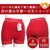 日本製赤の恵み失禁一分丈ショーツ2016年オススメショーツ赤シリーズ