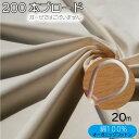 オーガニックコットン 1反20m 幅118cm 日本製 ブロード オーガニック コットン 高密度 生成り 綿100% やわらか ハンドメイド ベビー ガーゼ と合わせてマスク作り 布マスク 対策 業務用 [品番OG5001-t]送料無料