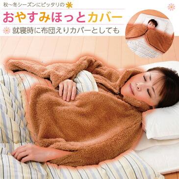 あったかグッズ 着る毛布 ポンチョ 肩あて 部屋着 首回り 冷え対策 快眠 あたたか マイクロファイバー ボア素材 もこもこ おやすみほっとカバー 送料無料