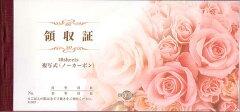 【領収書】薔薇の領収証(R-007)~ローズ雑貨~  (配送方法でメール便をご指定された場合のみ3...