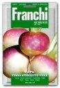【イタリア野菜の種】 FRANCHI社 ターニップ・TOND...