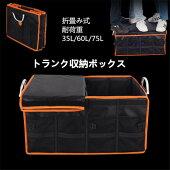 車用収納ボックスおもちゃ収納折り畳み式トランク収納ボックス大容量取っ手付使用便利多機能家庭/キャンプ/アウトドア(60L)