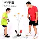 【3578円→2988円!】卓球練習 ラケット 卓球トレーナー 卓球ボール 子供用 ピンポントレーニング ピンポ...
