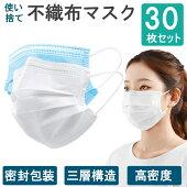 不織布マスク30枚大人用三層構造マスク飛沫防止使い捨て花粉対策ほこり対策フェイスマスク感染予防風邪予防抗菌PM2.5対応ブルーホワイト