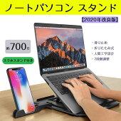 タブレットスタンド角度と高さ調整可能iPadスタンド卓上携帯スタンドSwitchiPhoneSamsungSonyLGKindleなど(4-11インチ)に対応