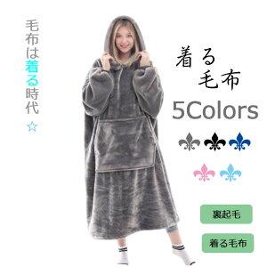 ルームウェア ワンピース もこもこ 可愛い 冬 レディース 長袖 着る毛布 ロング メンズ 裏起毛 大きいサイズ ふわふわ 毛布 ボア 部屋着 パジャマ 体系カバー ふわもこボアでいつでもあったか♪