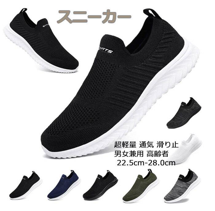 メンズ靴, スニーカー  22.5cm-28.0cm