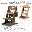 ベビーチェアー 木製 ダイニング用 子供用椅子 ハイタイプ 子供用椅子 キッズチェアー ブラウン ナチュラル 成長に応じて 調整式 優しい ベビーチェア ベビチェア 子供チェアー アルダー無垢 送料無料