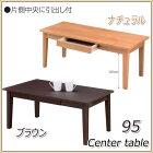 ローテーブル/95/センターテーブル/座卓/リビングテーブル/ティーテーブル/北欧/オシャレ/テーブル/低いテーブル/送料無料