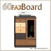 60幅/電話台/FAX台/サイドボード/キャビネット/リビングボード/国産/日本製/完成品/大川家具