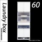60/ハイタイプ/ランドリーラック/ランドリー収納ボックス/ランドリーBOX
