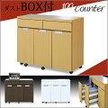 ダストボックス付き/カウンター/100/キッチン収納/キャビネット/収納カウンター/国産/完成品