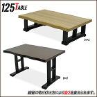和風座卓/125/和室/座卓/ローテーブル/和風/モダン/高さが変えれる