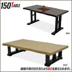 和風座卓/150/和室/座卓/ローテーブル/和風/モダン/高さが変えれる