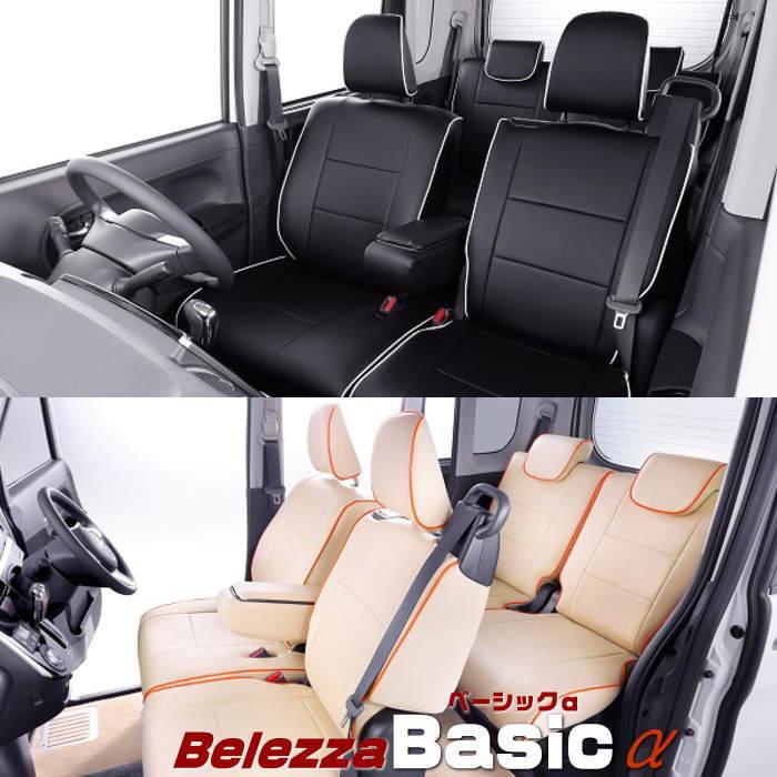 【Bellezza】ベレッツァ ベーシックα シートカバー ヴォクシー 【 ZRR70/75】