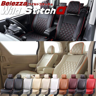 【Bellezza】ベレッツァ ワイルドステッチα シートカバー  ハイエースバン 【200系】