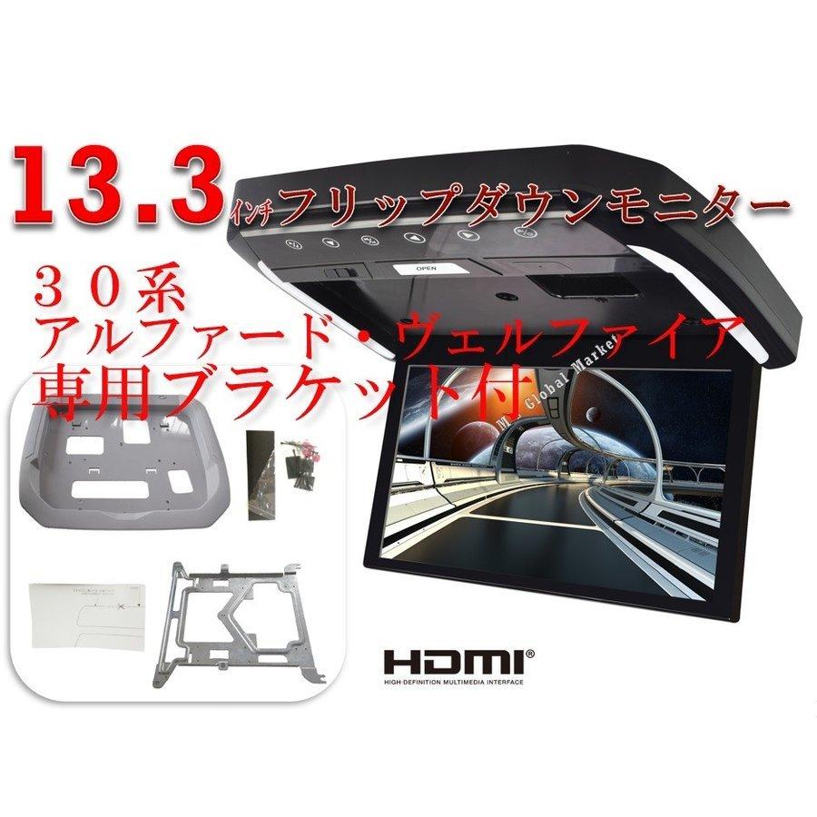 フリップダウンモニター トヨタ アルファード ヴェルファイア(30系)専用 液晶 13.3インチ + 取付キット HDMI 動画再生 LED 高画質 WXGA