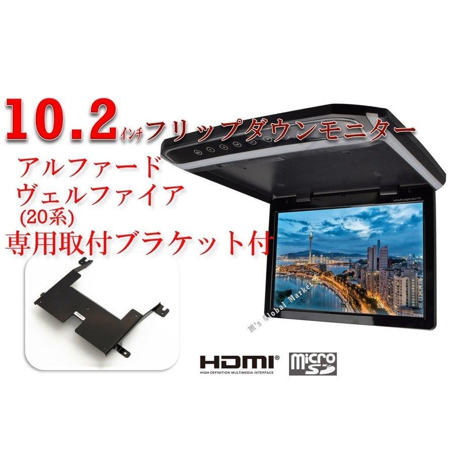 モニター, フリップダウンモニター  20 10.2 HDMI LED