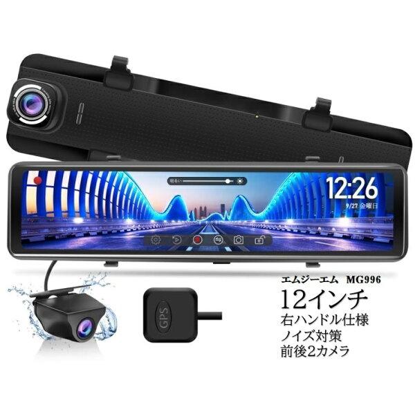 エムジーエムドライブレコーダーミラー前後カメラ超ワイド12インチSTARVIS右ハンドル仕様GPSデジタルインナーミラー2カメラ