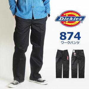 DICKIES ディッキーズ ワークパンツ 874 オリジナルフィット 定番 (DK000874CC2) チノパンツ ツイルパンツ 長ズボン メンズ カジュアル アメカジ ワークウェア ストリート ブランド あす楽 送料無料 裾上げ無料
