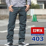 EDWIN エドウィン ジーンズ 403 ふつうのストレート 日本製 (E403-40) インターナショナルベーシック デニムパンツ ジーパン 長ズボン 股上深め メンズ カジュアル アメカジ ブランド 裾上げ無料 送料無料