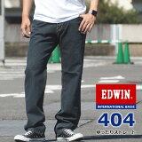EDWIN エドウィン ジーンズ 404 ゆったりストレート 日本製 (E404-40) インターナショナルベーシック デニムパンツ ジーパン 長ズボン 股上深め 太め メンズ カジュアル アメカジ ブランド 裾上げ無料 送料無料