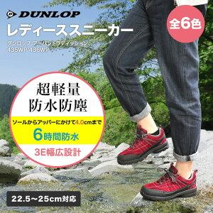 【信頼のブランド】DUNLOP ダンロップ レディース スニーカー アーバントラディッション 435WP 436WP 送料無料 軽登山  防水設計 幅広3E 超軽量 トレッキング  ハイキング ウォーキング