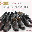 【HARUTA】ハルタ ローファー レディース 4505 4600 4603 送料無料 靴 学生靴 通学 3E 黒 ジャマイカ