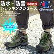 【チャンピオン】防水トレッキングシューズ 正規品《4Eモデル》送料無料 靴 メンズ靴 スニーカー ハイカット トレッキング ハイキング ウオーキング アウトドア 軽登山 登山