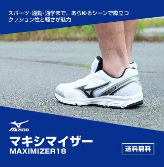 maximizer18 makishimaiza正規的物品《跑步鞋》鞋人運動鞋美津濃跑步鞋運動