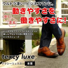 【texcyluxe】新作テクシーリュクス本革3Eアシックス商事送料無料靴メンズ靴ビジネスシューズ3Eコンフォートビジネスシューズブラック黒茶