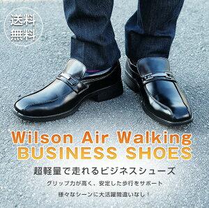 ウィルソン ウォーキング エアインソール ビジネス シューズ コンフォートビジネスシューズ ブラック