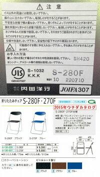 内田洋行折りたたみイスメッキ脚タイプS-280Fブルー【中古】【送料無料】