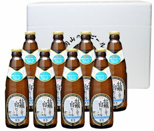 地ビール独歩に新シリーズ登場。牡蠣に合う白ビール8本セット