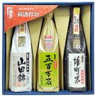 五百万石・雄町米・山田錦地酒堪能セット