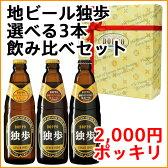 【お試し】【送料込み】【期間限定】地ビール独歩 選べる3本飲み比べセット(クール配送)【宮下酒造】