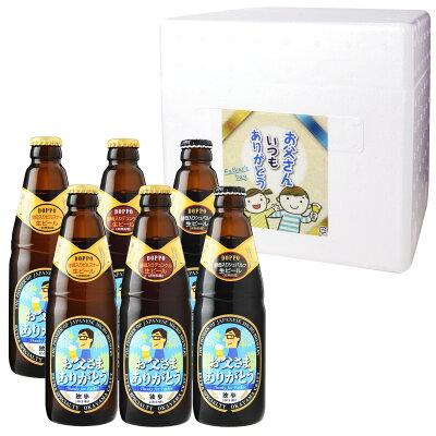 父の日 ビール あす楽 独歩ビール(父の日ラベル)6本セット メッセージカード付き(送料無料、クール配送) 誕生日 プレゼント ギフト 宮下酒造