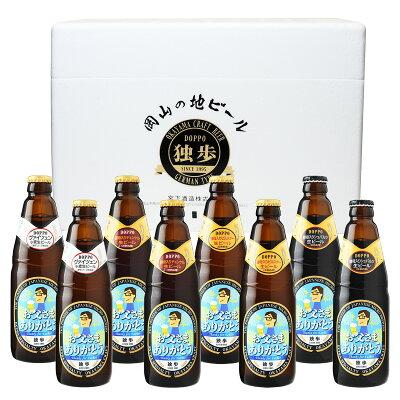 父の日 ビール あす楽 独歩ビール(父の日ラベル)8本セット メッセージカード付き (送料無料、クール配送) 誕生日 プレゼント ギフト 宮下酒造