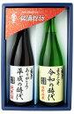 日本酒 ギフト 極聖 ありがとう 平成の時代・ようこそ 令和の時代セット AH-YR プレゼント 誕生日 贈答 【日本酒/岡山県/宮下酒造】