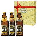 【お試し】【送料込み】【期間限定】地ビール独歩 選べる3本飲