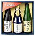 極聖 改元記念 飲み比べ3 本セット KGK-50 【日本酒...