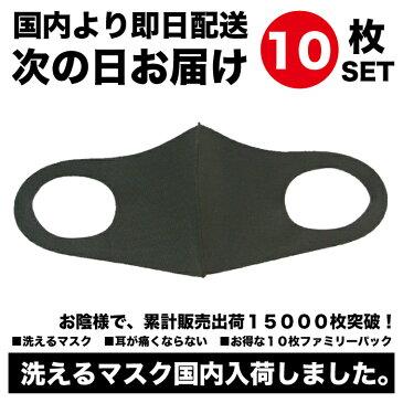 即日 配送 即納 洗える マスク 黒 ウレタン 国内 出荷 10枚 セット 耳が痛くならない 格安 大人用 在庫 あり 有