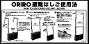 送料無料(一部地域を除く)!【ORIRO 避難はしご ワイヤーロープ式 ワイヤー 2号】地震や火事など災害の備えに!02P03Dec16